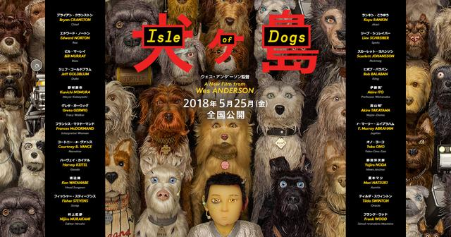 画像: 映画『犬ヶ島』5月25日全国ロードショー