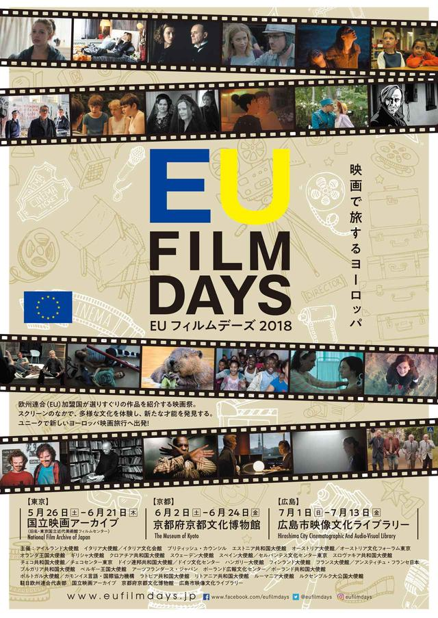 """画像: """"映画で旅するヨーロッパ"""" 今年はEU加盟国より24カ国が参加し開催決定!「EUフィルムデーズ2018」東京/京都/広島の三都市でー"""