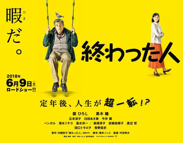 画像: 映画『終わった人』公式サイト