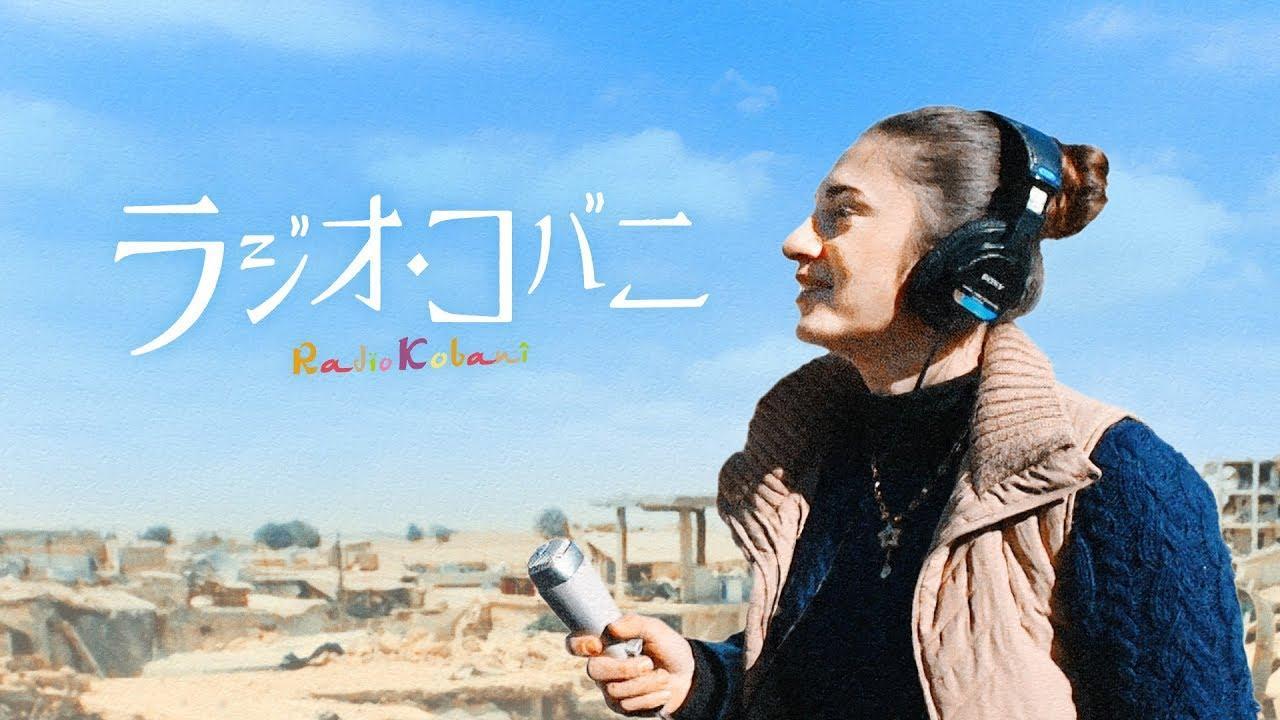 画像: 映画『ラジオ・コバニ』予告編 20秒ver. youtu.be