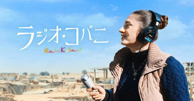 画像: 映画『ラジオ・コバニ』公式サイト
