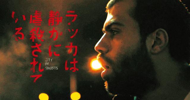 画像: 映画『ラッカは静かに虐殺されている』公式サイト