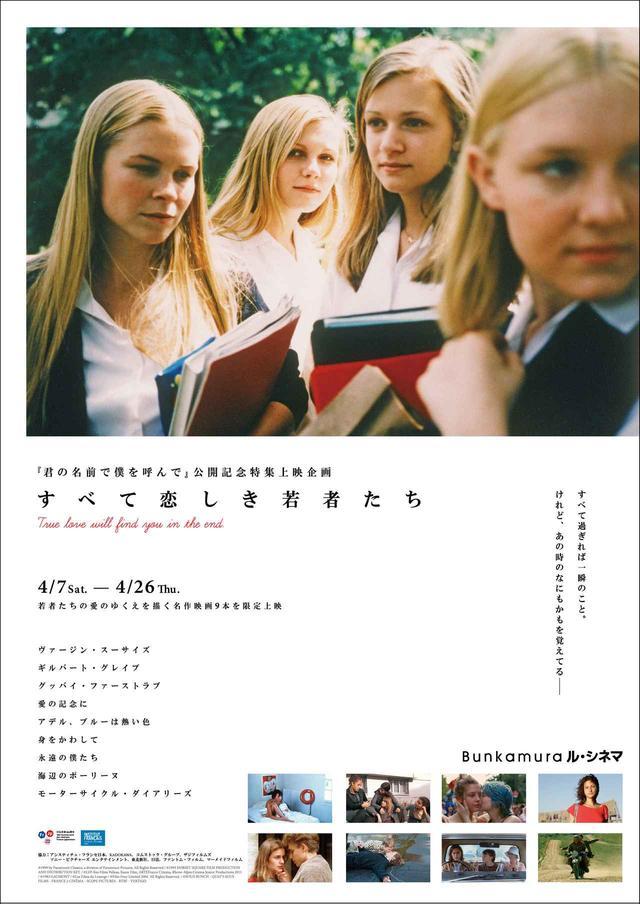 """画像: Bunkamura ル・シネマでは特集上映企画<すべて恋しき若者たち>を開催 """"若者たちの愛のゆくえを描く名作映画 9 本を限定上映"""""""