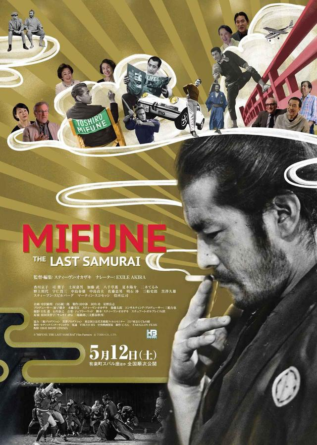 "画像1: Ⓒ""MIFUNE:THE LAST SAMURAI""Film Partners 写真ⒸTOHO CO.,LTD."