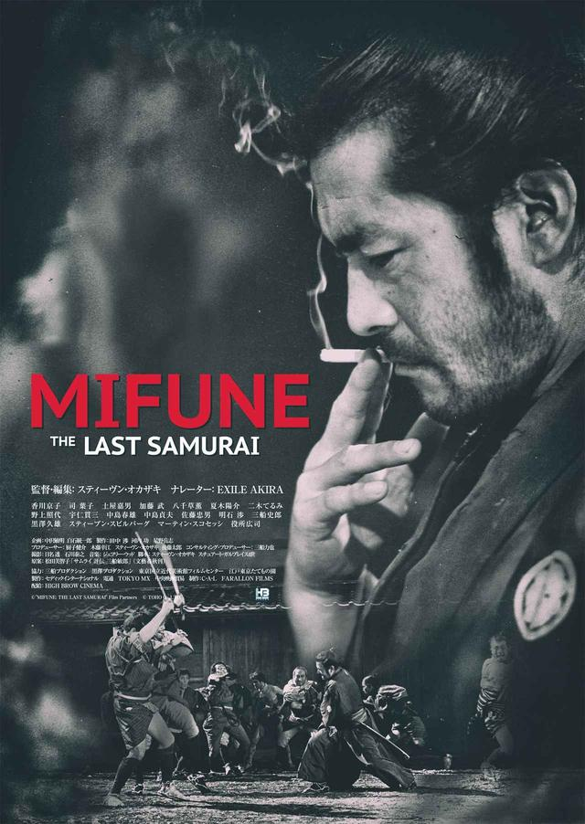 "画像2: Ⓒ""MIFUNE:THE LAST SAMURAI""Film Partners 写真ⒸTOHO CO.,LTD."