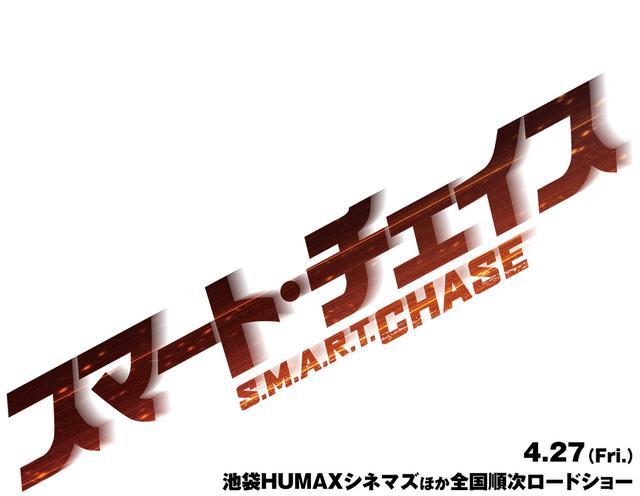 画像: 映画『スマート・チェイス』公式サイト