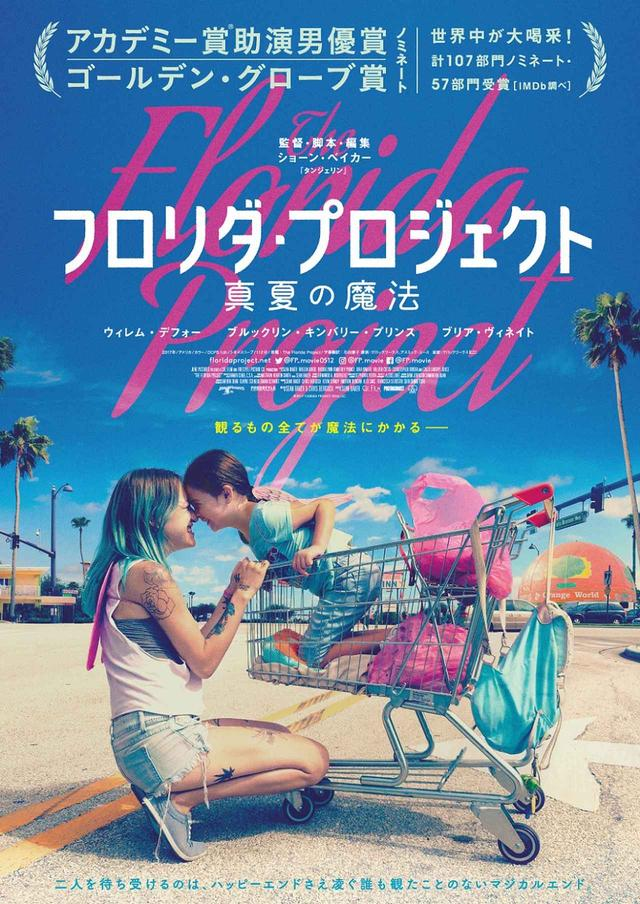 画像1: (C)2017 Florida Project 2016,LLC.