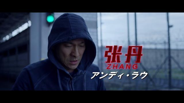 画像: アンディ・ラウ×ジャン・レノ『グレート・アドベンチャー』予告 youtu.be