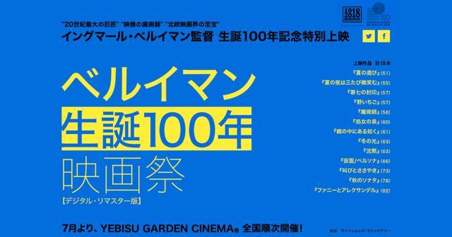 画像: 映画『ベルイマン生誕100年映画祭』