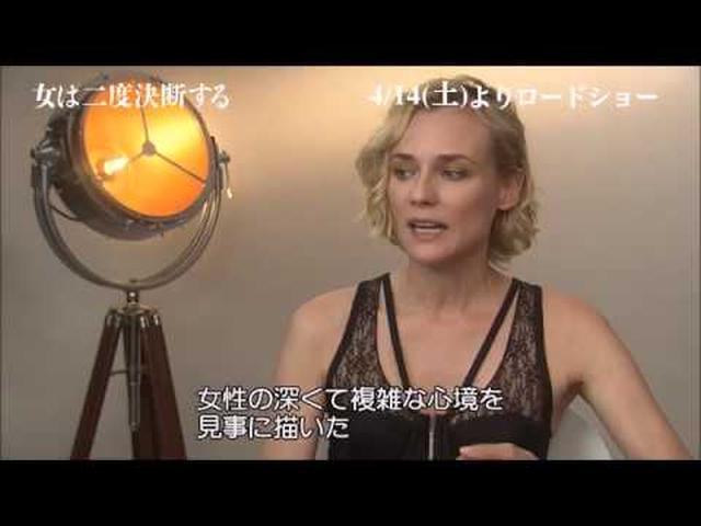 画像: ダイアン・クルーガー『女は二度決断する』特別インタビュー youtu.be