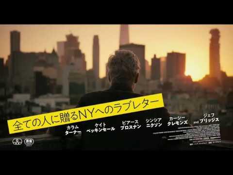 画像: マーク・ウェブ監督『さよなら、僕のマンハッタン』予告映像 youtu.be