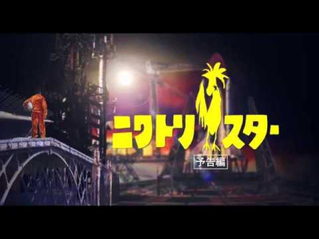 画像: 井浦新主演、成田凌&紗羅マリー『ニワトリ★スター』予告 youtu.be