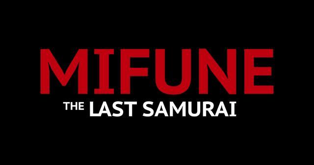 画像: 映画『MIFUNE: THE LAST SAMURAI』公式サイト