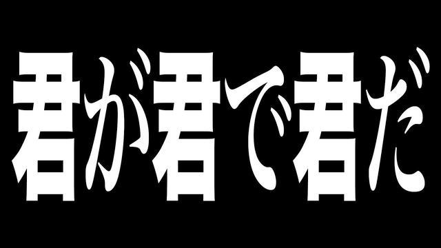 画像: 【衝撃】松居大悟監督作品 映画『君が君で君だ』超特報 youtu.be