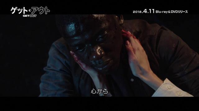 画像: 第90回アカデミー賞®脚本賞受賞『ゲット・アウト』4月11日 ブルーレイ&DVDリリース 特典映像 youtu.be