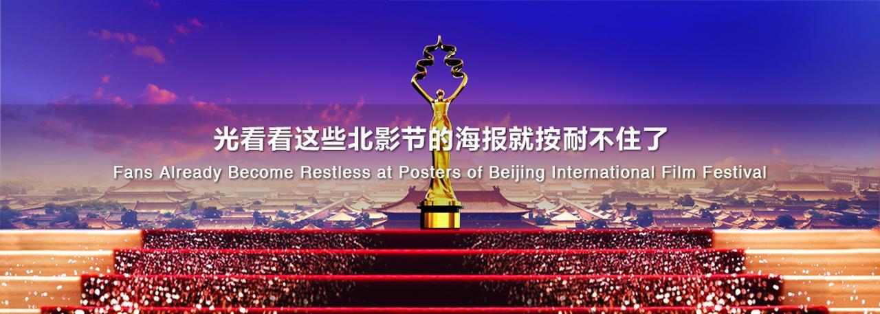 画像: 第八届北京国际电影节