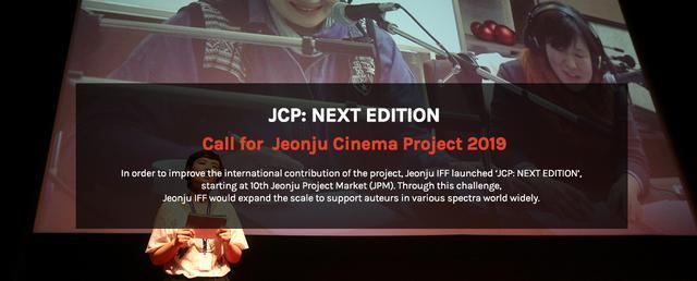 画像: Jeonju Intl. Film Festival
