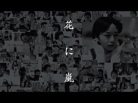 画像: 映画『花に嵐』予告編 youtu.be