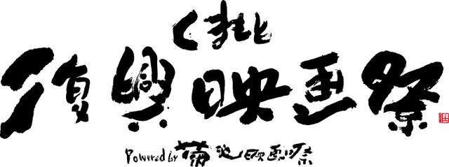 画像: くまもと復興映画祭2018 Powered by 菊池映画祭
