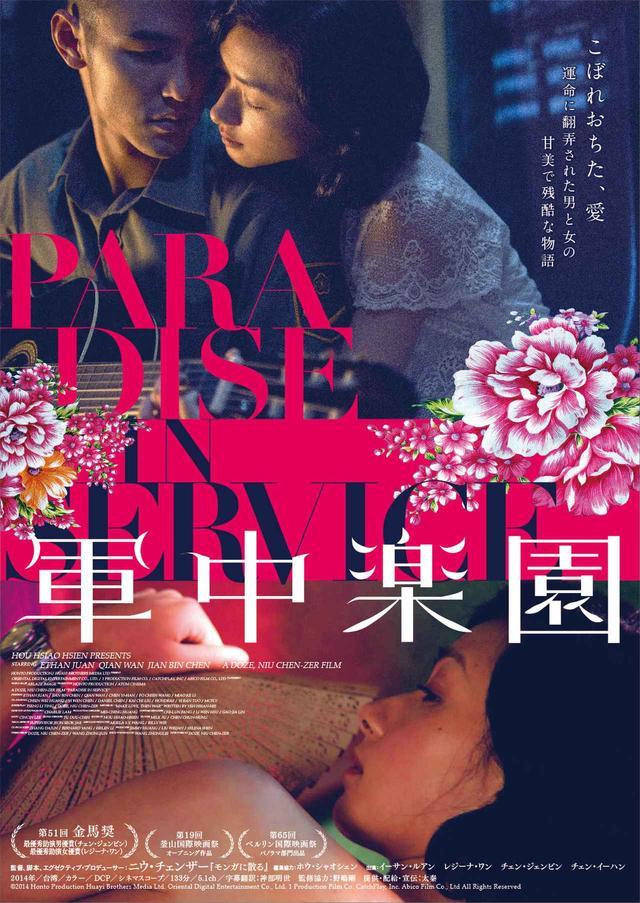 画像: ©2014 Honto Production Huayi Brothers Media Ltd. Oriental Digital Entertainment Co., Ltd. 1 Production Film Co. CatchPlay, Inc. Abico Film Co., Ltd All Rights Reserved