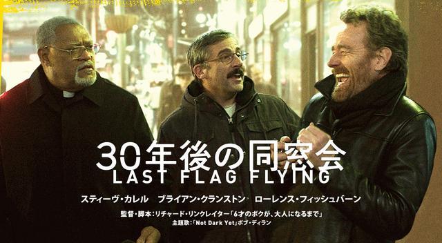 画像: 映画『30年後の同窓会』公式サイト