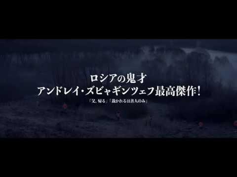 画像: アンドレイ・ズビャギンツェフ監督の衝撃作『ラブレス』予告 youtu.be