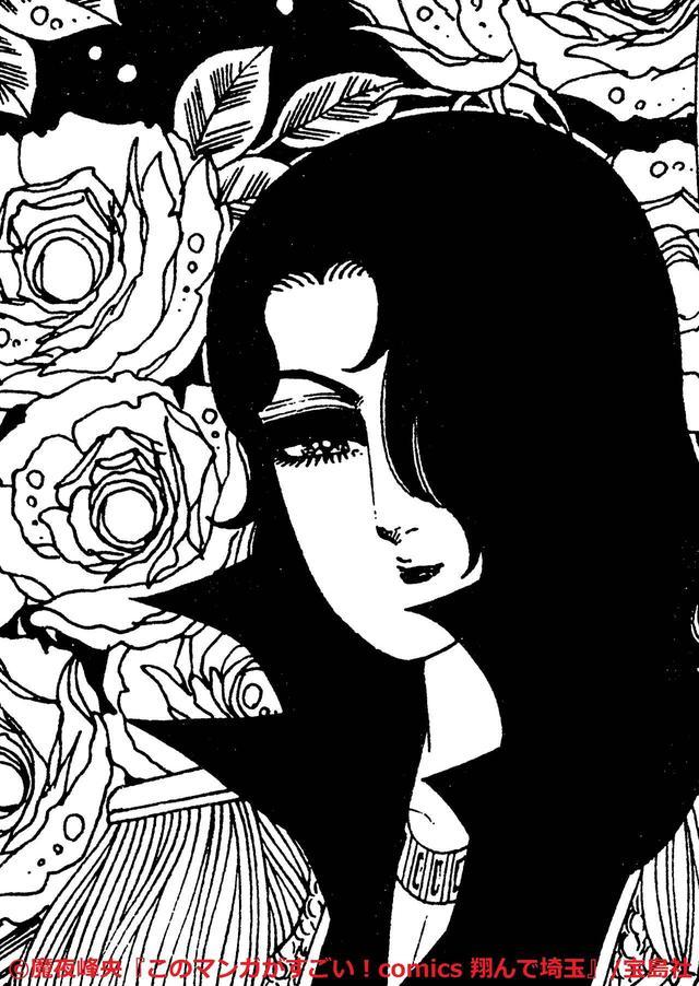 画像3: (C)魔夜峰央『このマンガがすごい!comics 翔んで埼玉』/宝島社