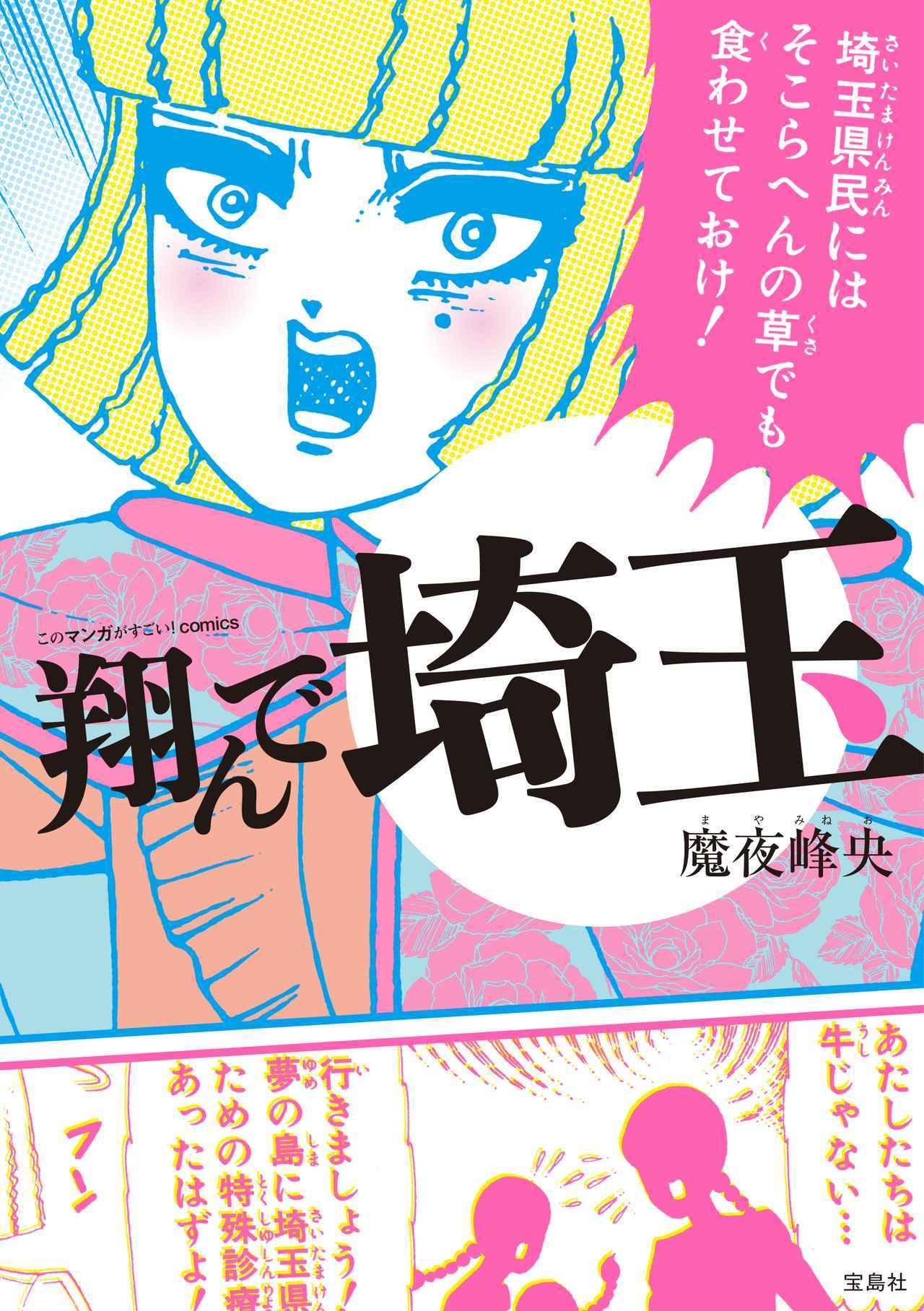 画像1: (C)魔夜峰央『このマンガがすごい!comics 翔んで埼玉』/宝島社