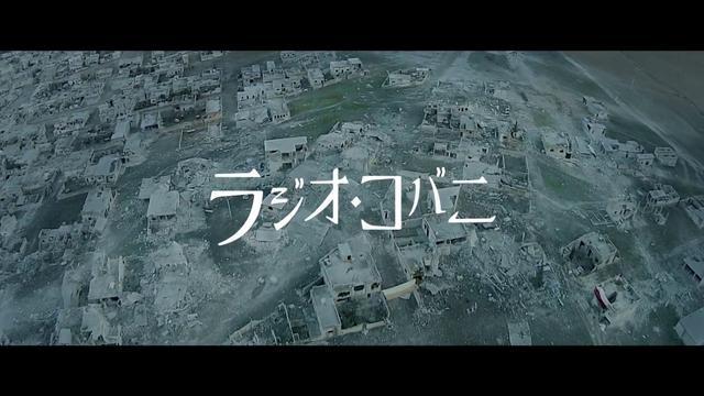 画像: 『ラジオ・コバニ』予告編 youtu.be