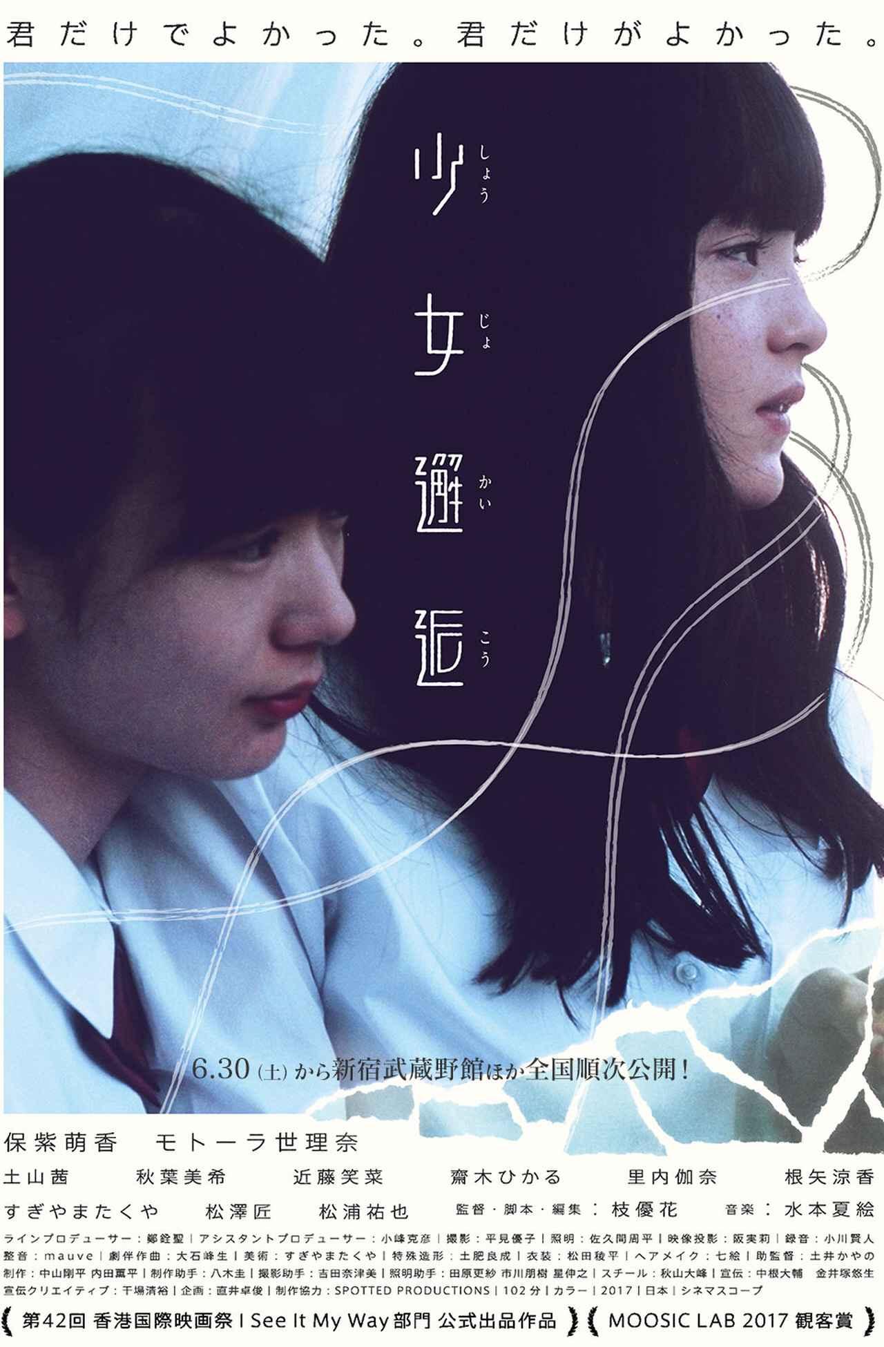画像: 映画『少女邂逅』公式サイト