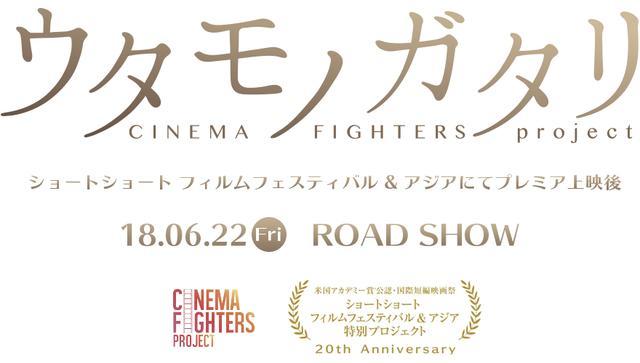画像: 映画『ウタモノガタリ-CINEMA FIGHTERS project-』公式