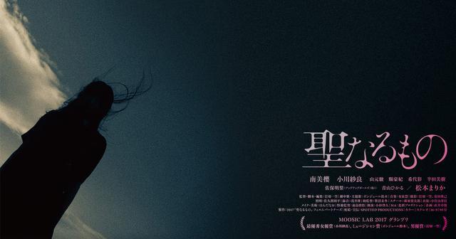 画像: 映画『聖なるもの』公式サイト