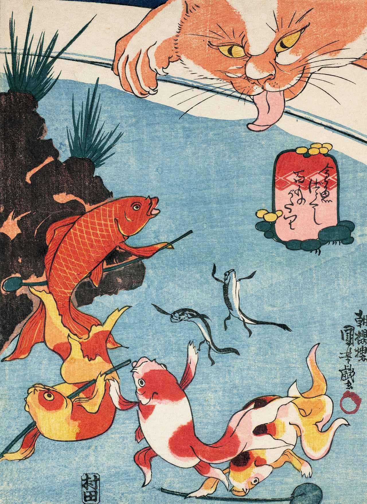 画像: 歌川国芳「金魚づくし 百ものがたり」 ベルギー王立美術歴史博物館蔵(前期のみ展示)