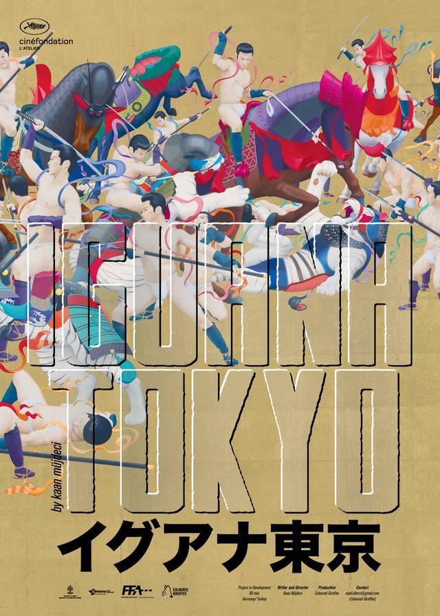 画像: 「イグアナ東京」映画ポスター 2016 Image Copyright: Tenmyouya Hisashi