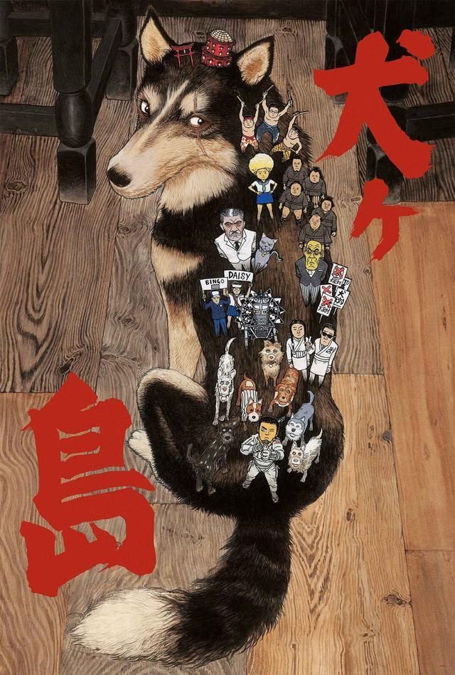 画像: 本作の公開を記念して、「AKIRA」などで知られ、全世界で敬愛されている 漫画家・大友克洋先生による映画『犬ヶ島』との夢のコラボイラストが到着いたしました!!!