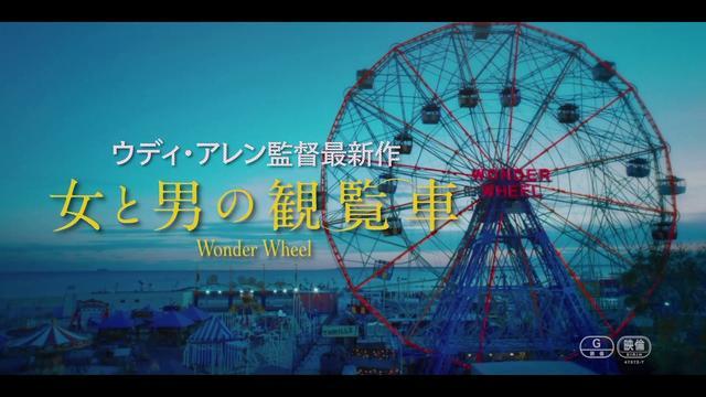 画像: 『女と男の観覧車』日本版予告 youtu.be