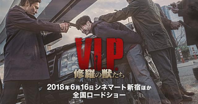 画像: 映画『V.I.P. 修羅の獣たち』公式サイト