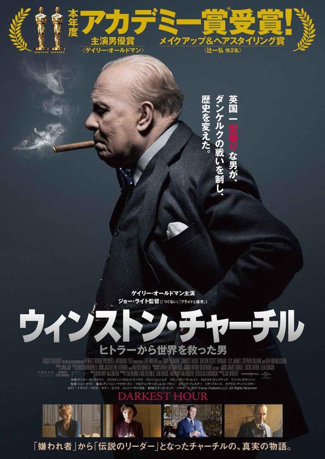 画像1: 『ウィンストン・チャーチル〜』大ヒット記念イベント続々!ゲイリー・オールドマン、デル・トロも登場し、辻一弘氏に迫るドキュメンタリーも日本初上映!