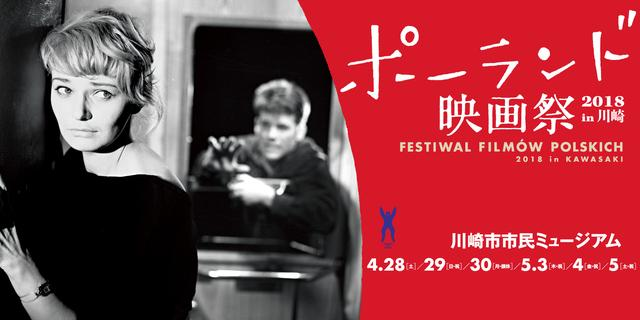 画像: ポーランド映画祭2018 in 川崎 ~中井精也 鉄道写真展連携上映~ – 川崎市市民ミュージアム