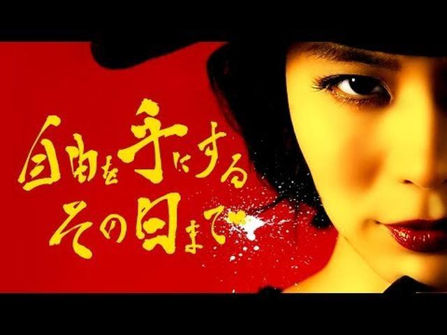 画像: 映画『自由を手にするその日まで』新予告編 youtu.be