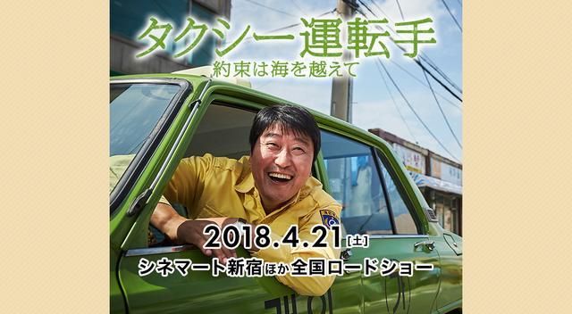 画像: 映画『タクシー運転手 約束は海を越えて』公式サイト
