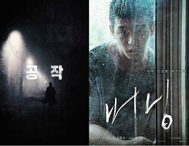 "画像: Korean Films ""Burning"" And ""Spy Gone North"" To Screen at 71st Cannes Film Festival"