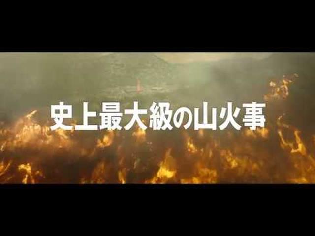 画像: EXILEがテーマソングを歌う『オンリー・ザ・ブレイブ』予告 youtu.be