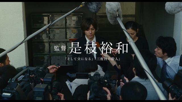 画像: 是枝裕和監督『万引き家族』本予告 youtu.be