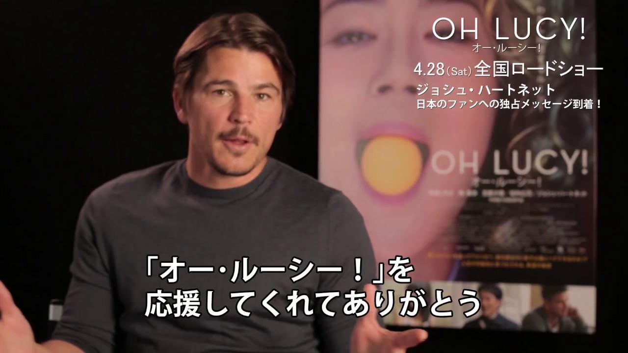 画像: ジョシュ・ハートネットの日本独占コメント映像『オー・ルーシー!』 youtu.be