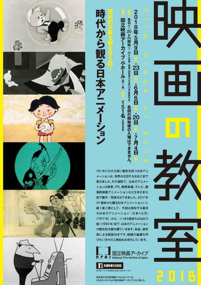 画像: 日本のアニメーションを歴史的文脈から観る全 5 回!