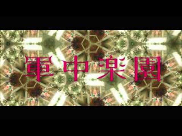 画像: 鮮やかな色彩感覚と耽美な世界-巨匠ホウ・シャオシェンが編集協力!『軍中楽園』予告 youtu.be
