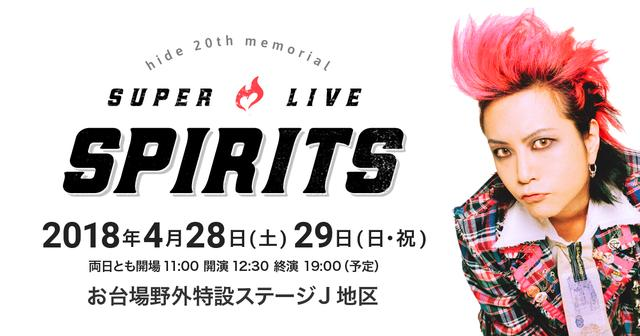 画像: hide 20th memorial SUPER LIVE 「SPIRITS」