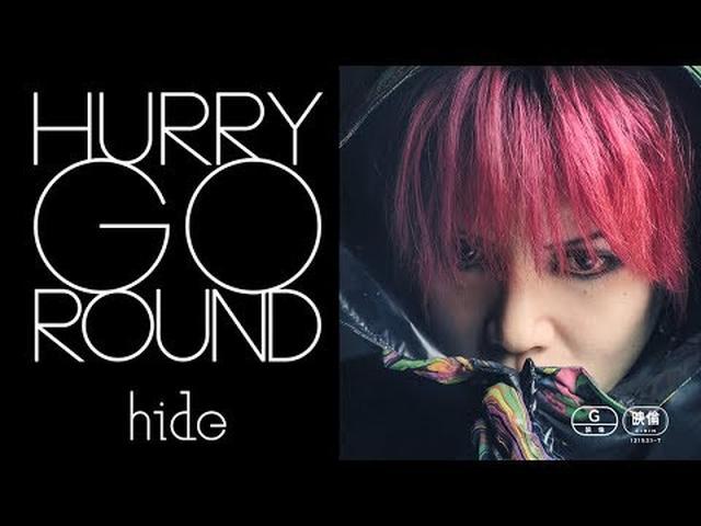 画像: HURRY GO ROUND - 映画 - UNIVERSAL MUSIC JAPAN