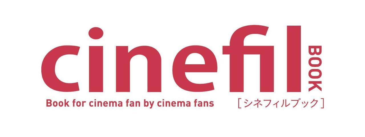 """画像1: 「Cinefil-Book」誕生! メイン特集は13本の映画による """"映画の「現在」! """""""